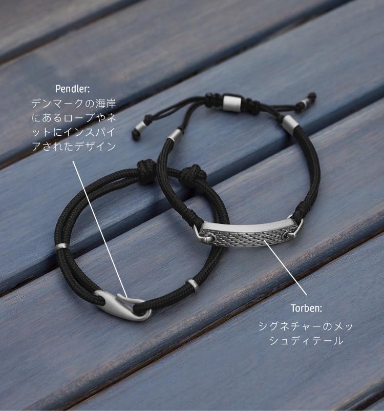 シルバーのアクセントをあしらったロープブレスレット2個の画像 コールアウト:PENDLER:デンマークの海岸にあるロープやネットにインスパイアされたデザイン。TORBIN:シグネチャーのメッシュディテール。